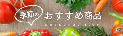 季節のおすすめ商品