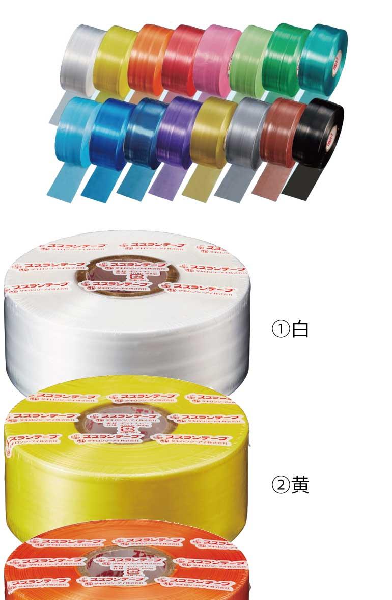 テープ スズラン