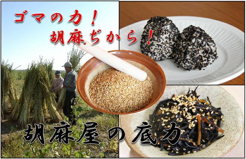 胡麻屋の 4種の香る黒ごま(いり・すり・洗い・ごま塩)
