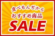 食べもんぢから おすすめ商品SALE