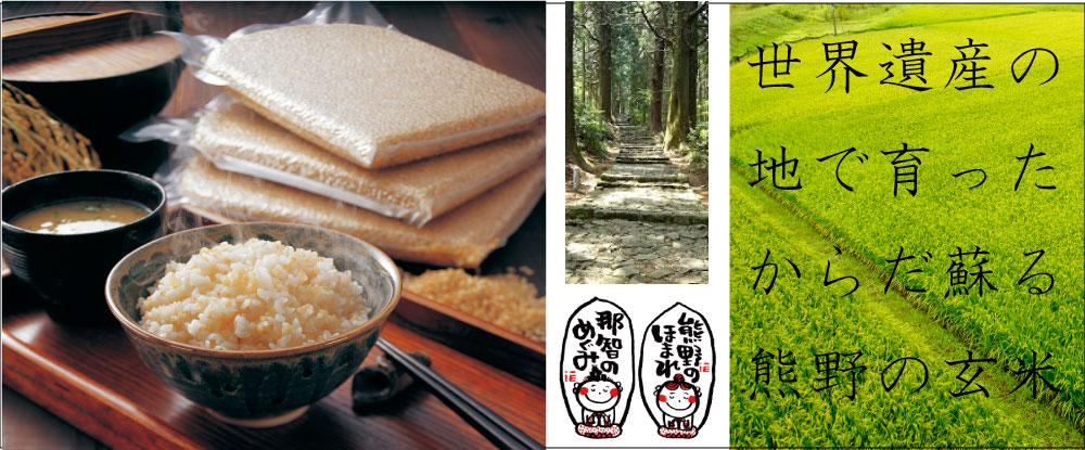 世界遺産の地、からだ蘇る熊野の玄米 那智のめぐみ