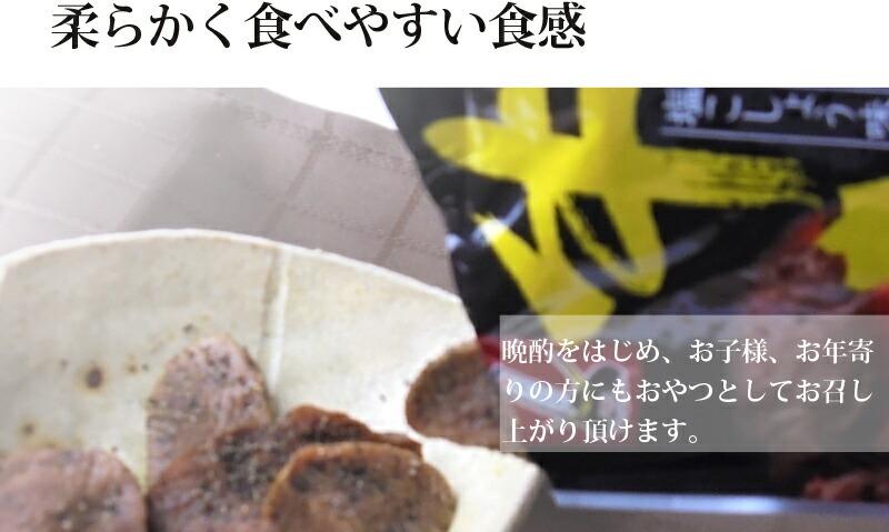 【おつまみ牛タン】柔らかくて食べやすい
