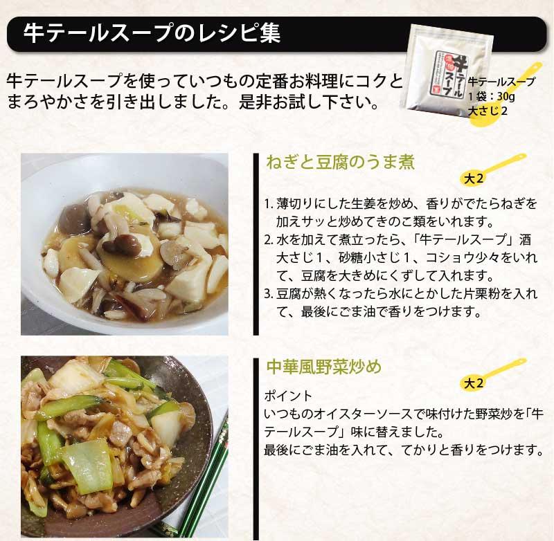 牛テールスープを使ったレシピ