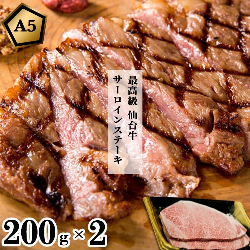 送料無料 a5 仙台牛 ステーキ ギフト