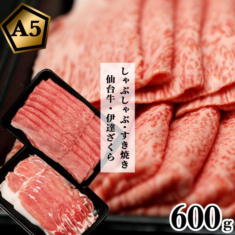 送料無料 a5 仙台牛 豚肉 肉 伊達ざくらポーク セット ギフト