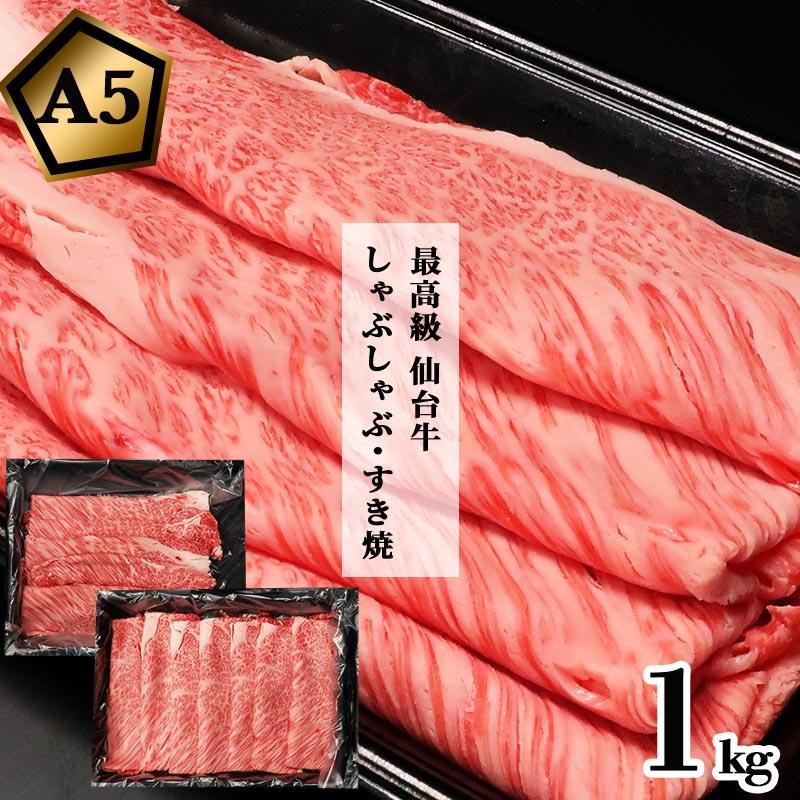送料無料 a5 仙台牛 すき焼き ギフト