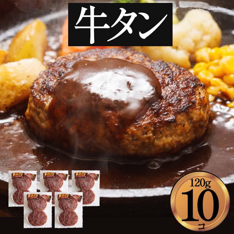 牛タン100% ハンバーグ