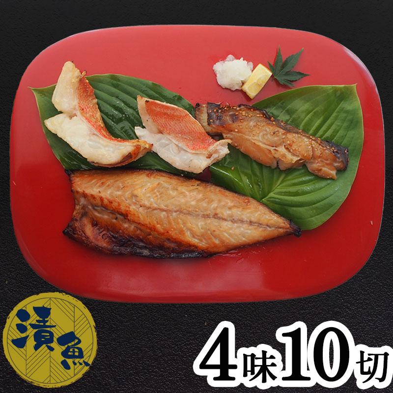干物 漬け魚 セット