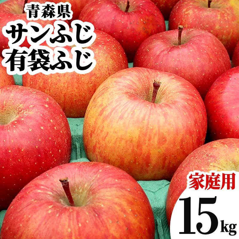 送料無料 青森県 さんふじ りんご 訳あり 15kg