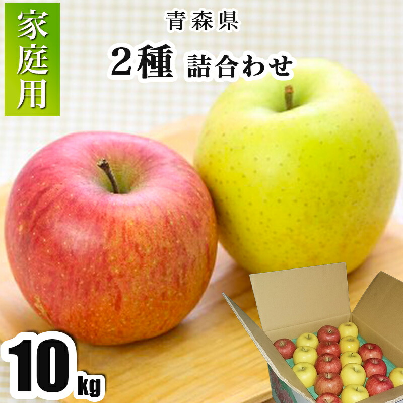 送料無料 青森県 りんご 詰め合わせ 訳あり 10kg
