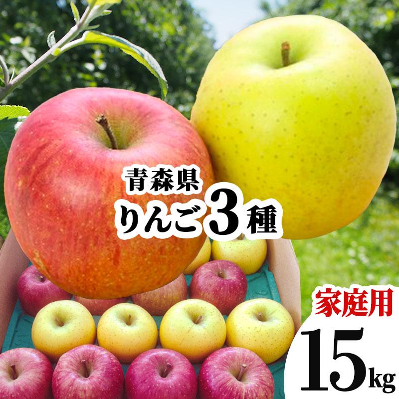 送料無料 青森県 りんご 詰め合わせ 訳あり 15kg