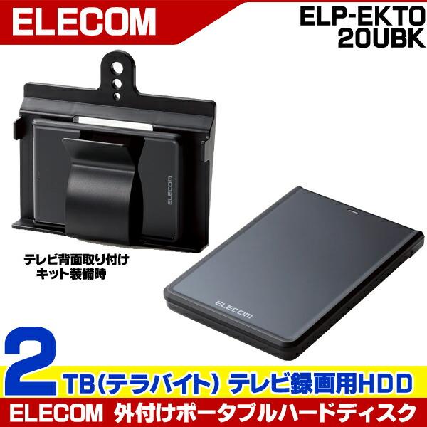 ELECOM ハードディスク