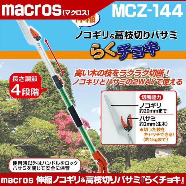 高枝 mcz-144