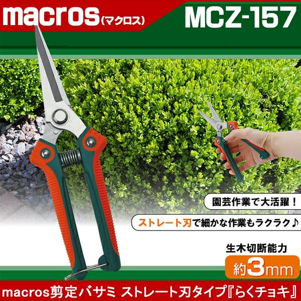 剪定 mcz-157
