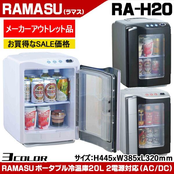 アウトレット 冷温庫ra-h20