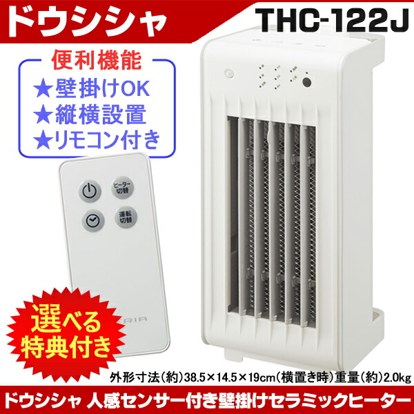 暖房 thc-122j
