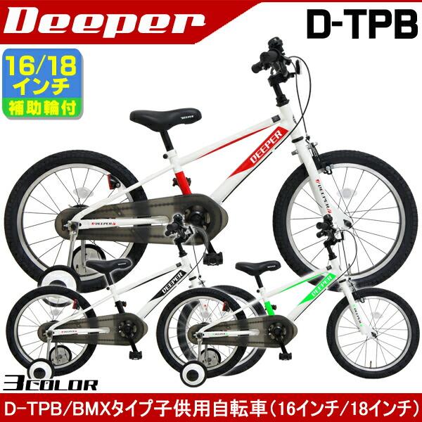 子供用自転車 D-TPB