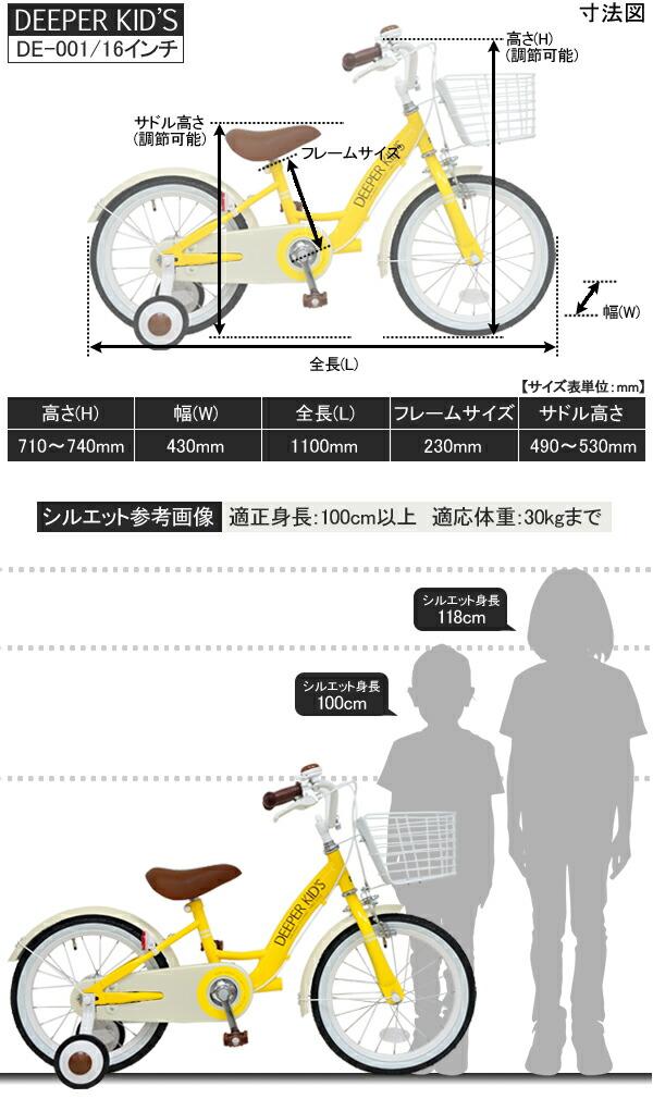 送料無料 16インチ子供用自転車 DE-001 サイズ