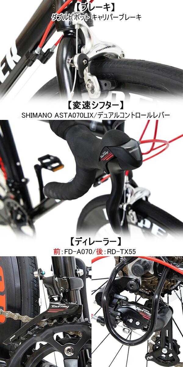 スペック2 ロードバイク 自転車 700C 送料無料