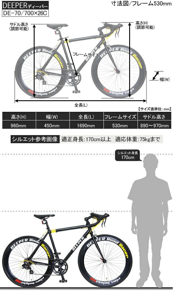 サイズ表 ロードバイク 自転車 700C 送料無料