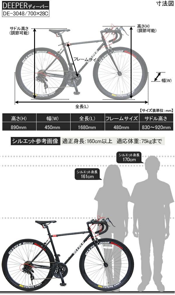ロードバイク 自転車 700C 送料無料 サイズ