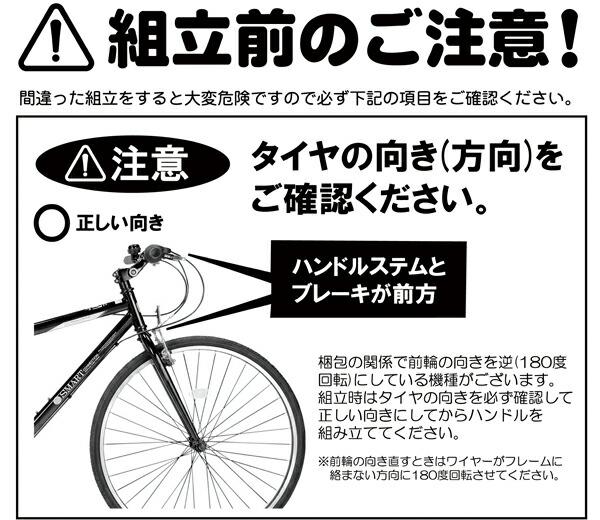組立時の注意 ロードバイク 自転車 700C 送料無料