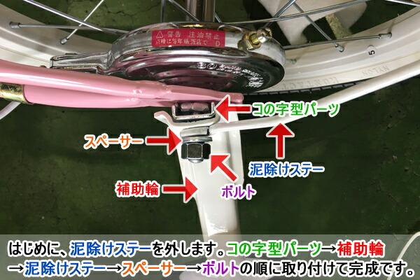 送料無料 16インチ子供用自転車 DE-001 補助輪固定