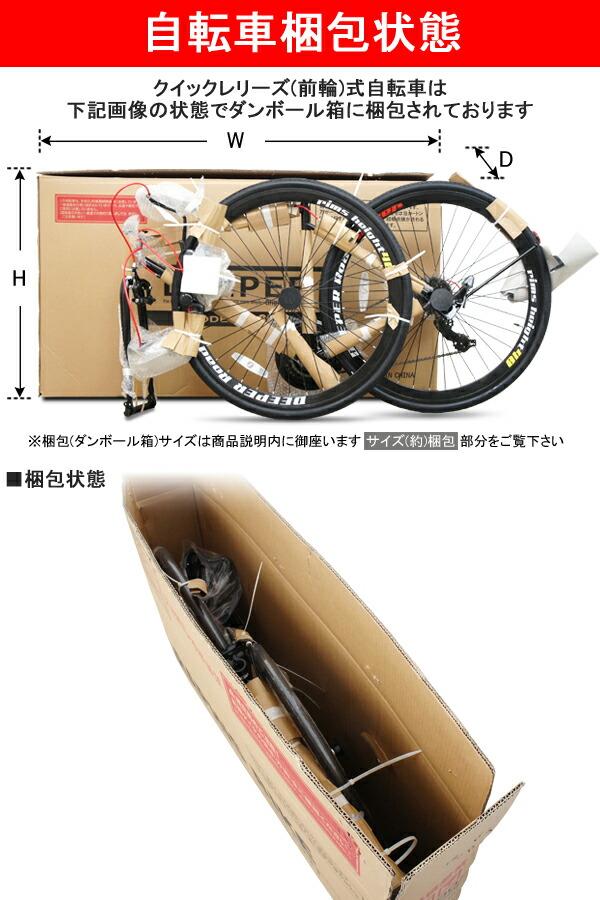 梱包状態のご案内 クロスバイク 700C 自転車 27インチ
