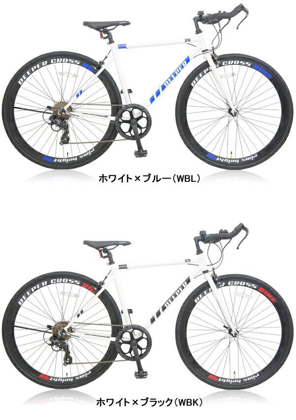 カラー2 クロスバイク 700C 自転車 27インチ