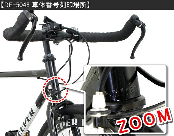 車体番号 クロスバイク 700C 自転車 27インチ