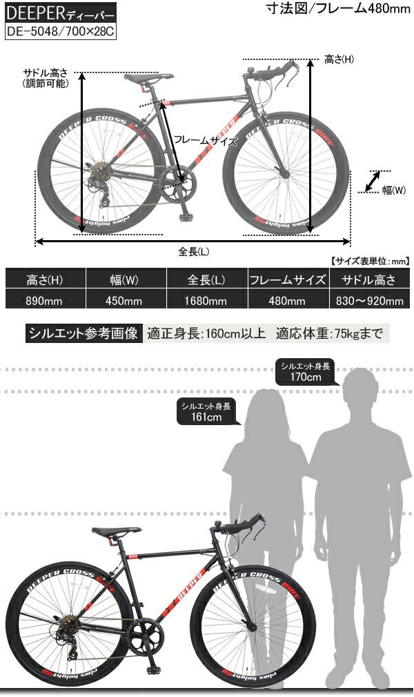 サイズ クロスバイク 700C 自転車 27インチ