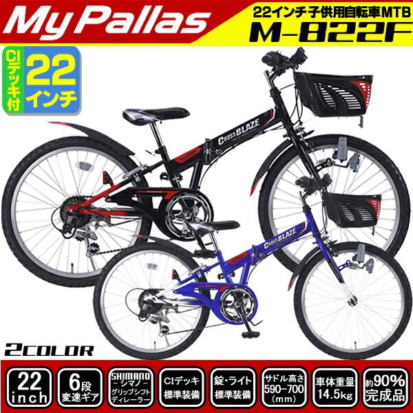 子供用自転車 m-822