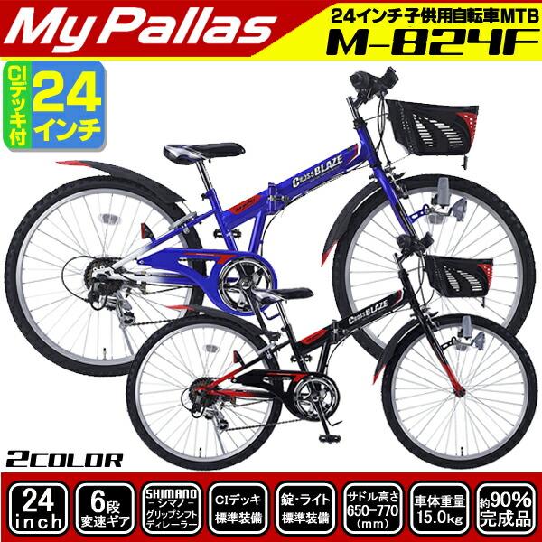 子供用自転車 m-824