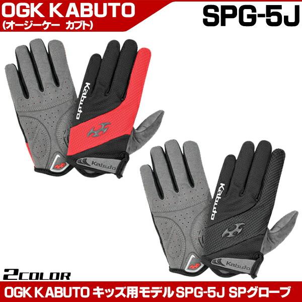 OGK グローブ5