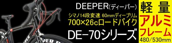 ロードバイク DE-70シリーズ