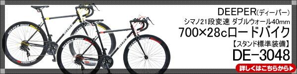 ロードバイク DE-3048紹介
