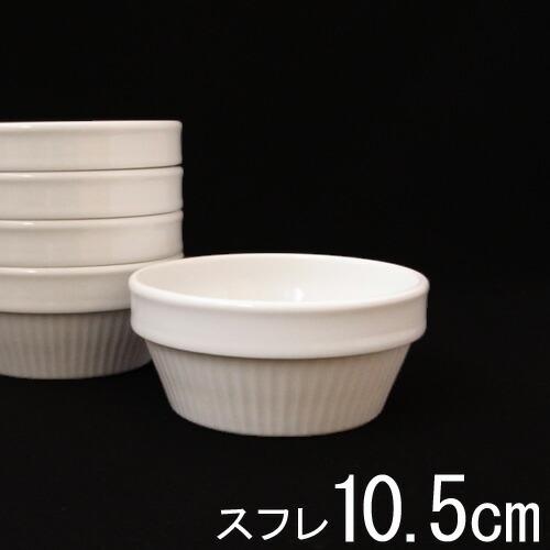 【Lサイズ】10.5cm スタッキングスフレ