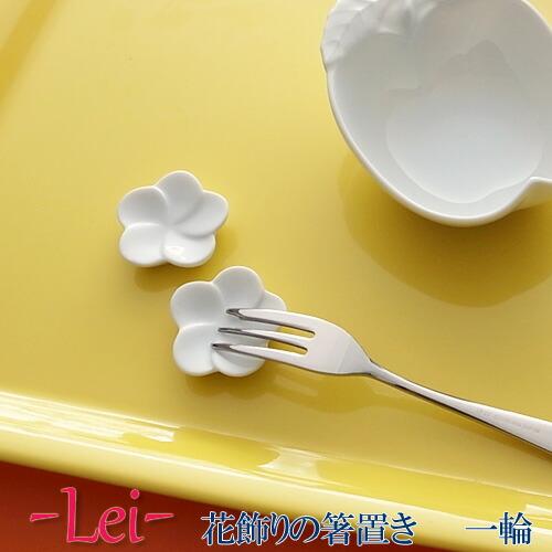 レイ 花飾りの箸置き 一輪
