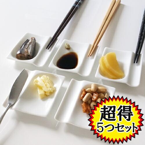【5つセット】潤卓 箸置き小皿