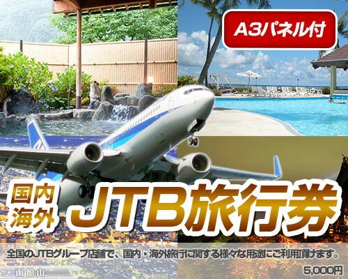 JTB旅行券 5000円分