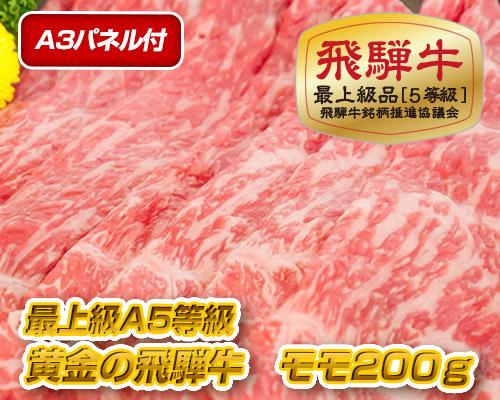 最上級飛騨牛 モモ肉 200g