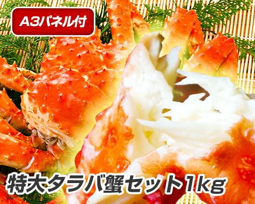 特大タラバ蟹脚 1kg