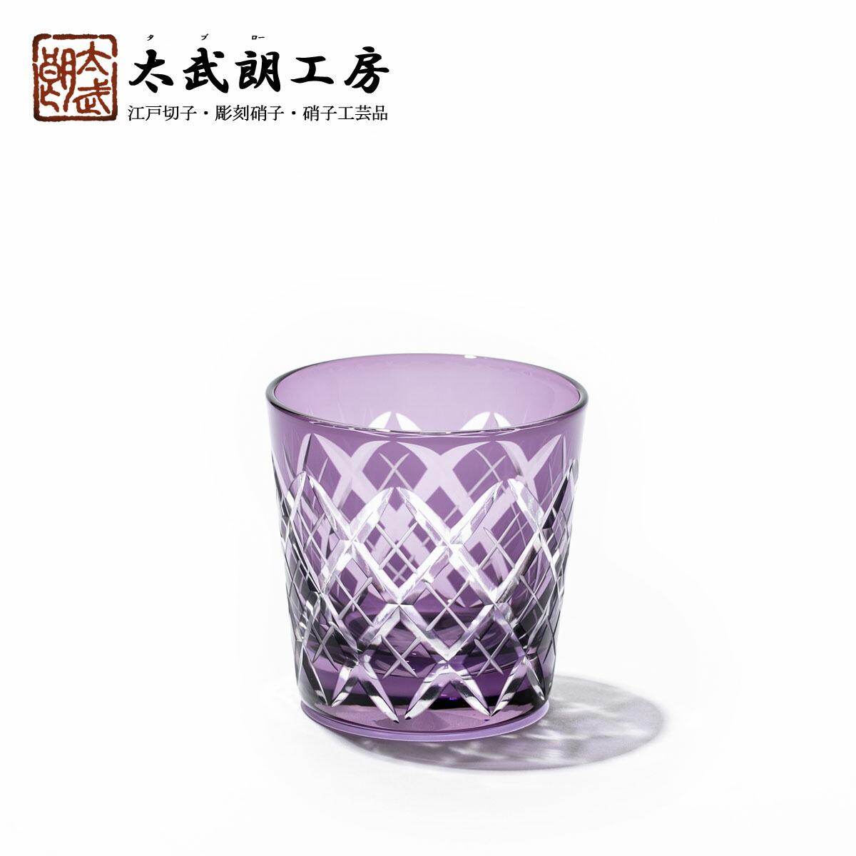 江戸切子 矢来紋 冷酒杯 江戸紫