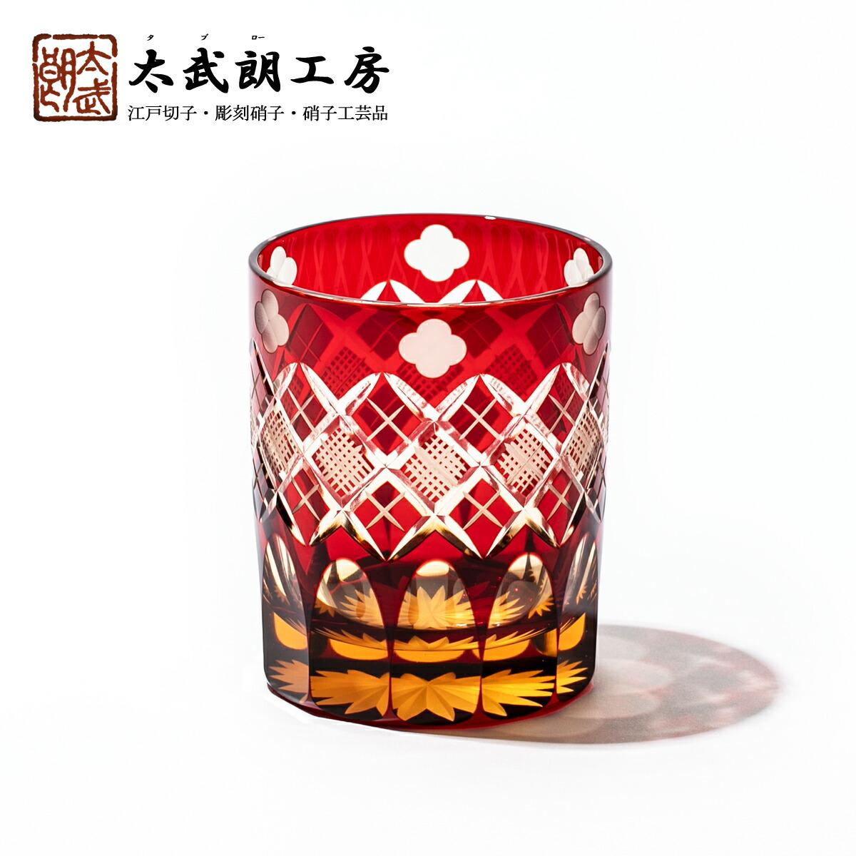 江戸切子 四ツ葉に矢来魚子紋 オールドグラス 琥珀赤