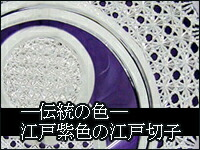 伝統の色 江戸紫色の江戸切子