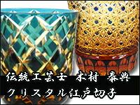 伝統工芸士 木村泰典 クリスタル江戸切子