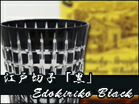 江戸切子「黒」 Edokiriko Black