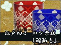 江戸切子 四つ葉紋「琥珀色」