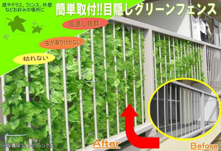 目隠しグリーンフェンス1×3m