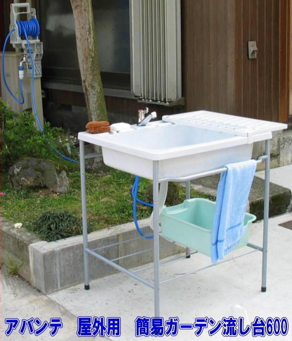 便利な屋外用水洗付ガーデン流し台!蛇口付